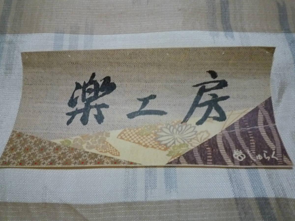 京都 西陣 じゅらく謹製 正絹夏紬 広巾反物_画像2