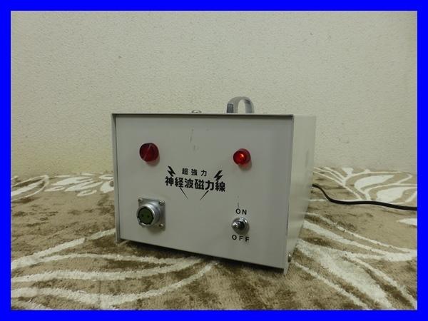 政木研究所 超強力 神経波磁力線発生器