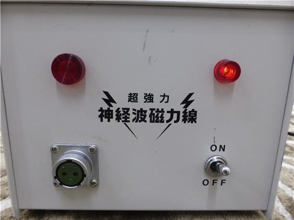 政木研究所 超強力 神経波磁力線発生器_画像3