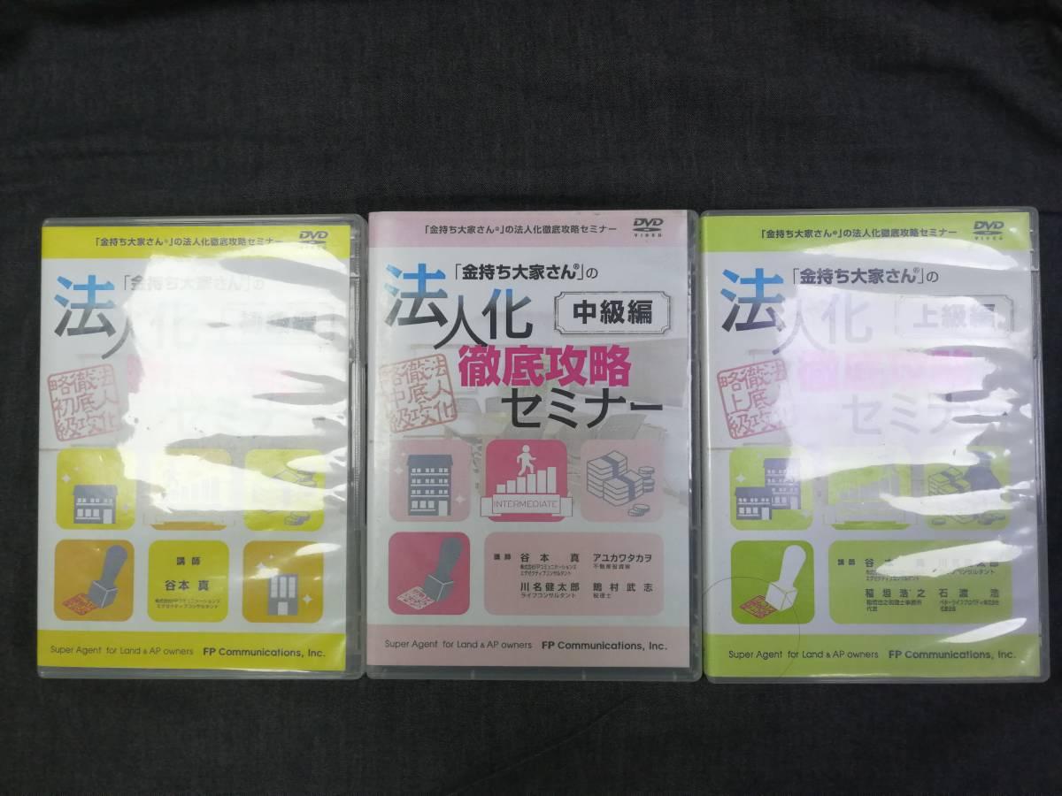 法人化徹底攻略セミナー 初級編・中級編・上級編コンプリートパッケージ 不動産投資DVD