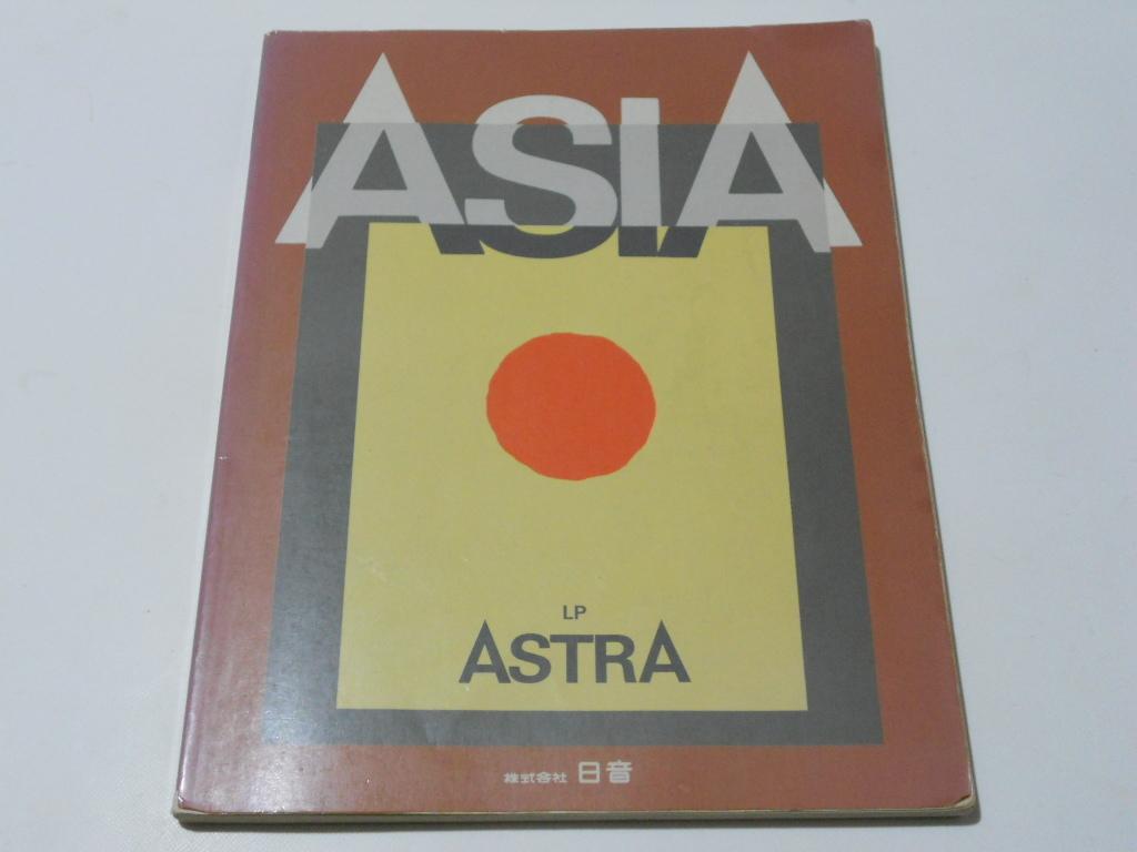 ★エイジア バンドスコア アストラ★楽譜 ASIA ASTRA ギター、ベース・タブ譜付き 送料185円~(追跡可能)