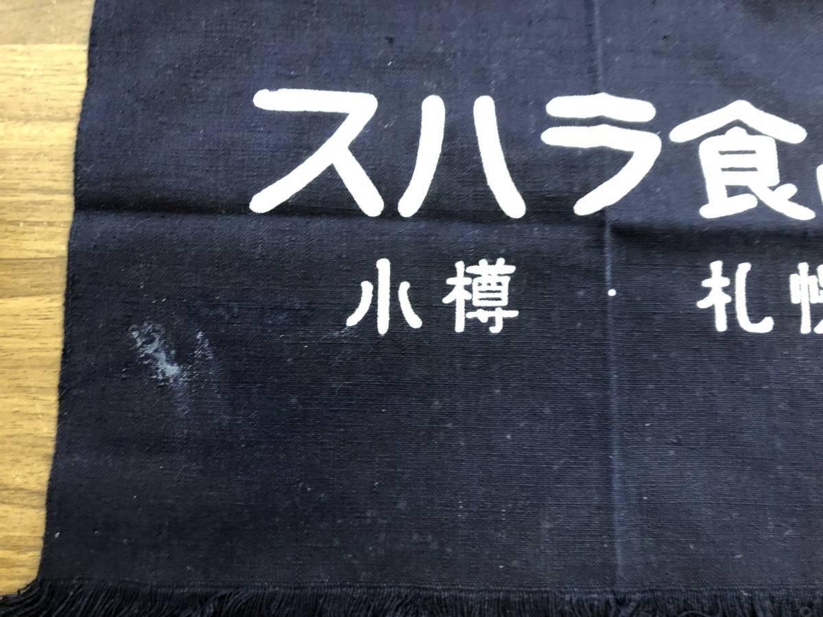 昭和レトロ  前掛け エプロン ヴィンテージ 清酒 神聖_画像5