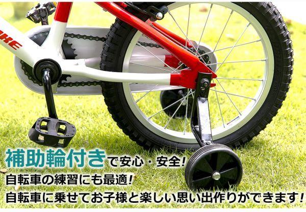 Aランク■子供用自転車■幼児用■軽量■補助輪■チェーンケース付き■16インチ■12.4KG■Y_画像4
