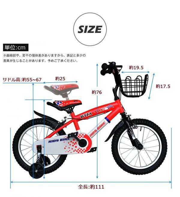 Aランク■子供用自転車■幼児用■軽量■補助輪■チェーンケース付き■16インチ■12.4KG■Y_画像9