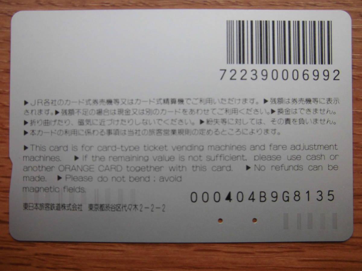 JR東 オレカ 使用済 左沢線 SL C11 【送料無料】_画像2