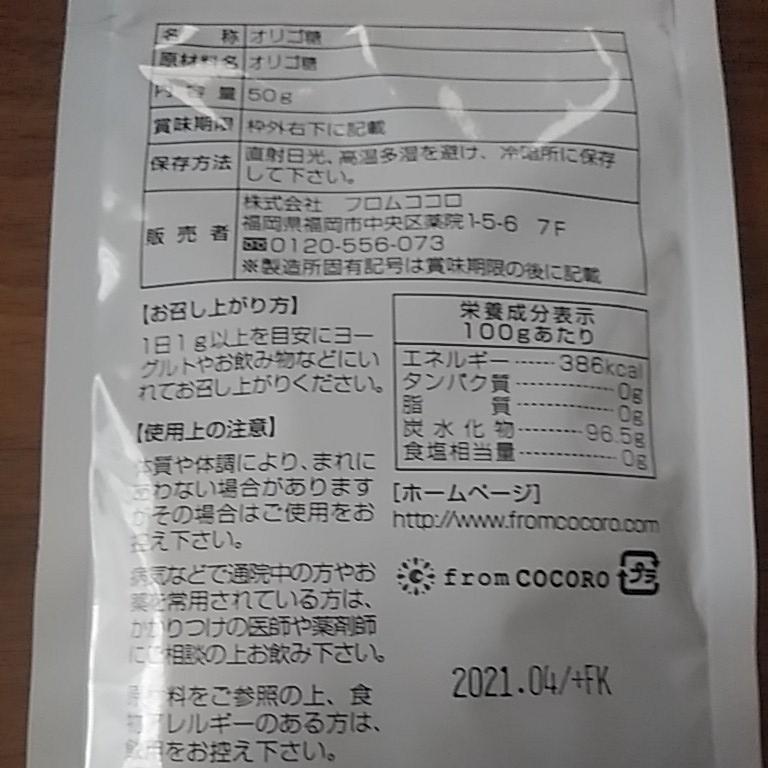新品未開封★フレピュア 30粒入り 1袋 + いきいきオリゴ セット1袋_画像3