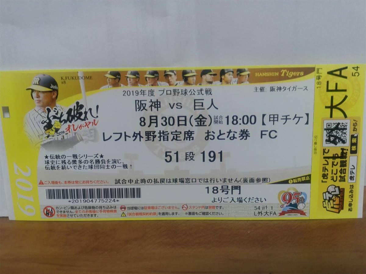8月30日(金) 甲子園球場 阪神×巨人戦  レフトスタンド