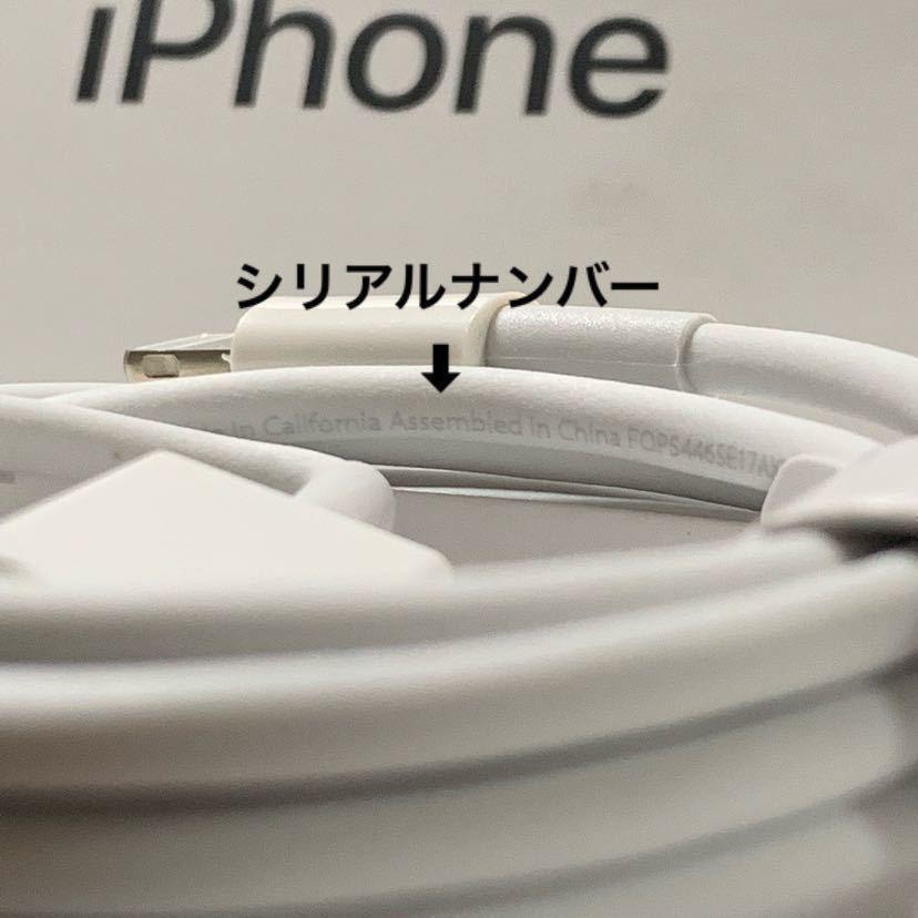 【全国送料無料】 【初期故障対応】新品 未使用 未開封 iPhone Lightningケーブル ライトニングケーブル 5本充電器 USBケーブル _画像2