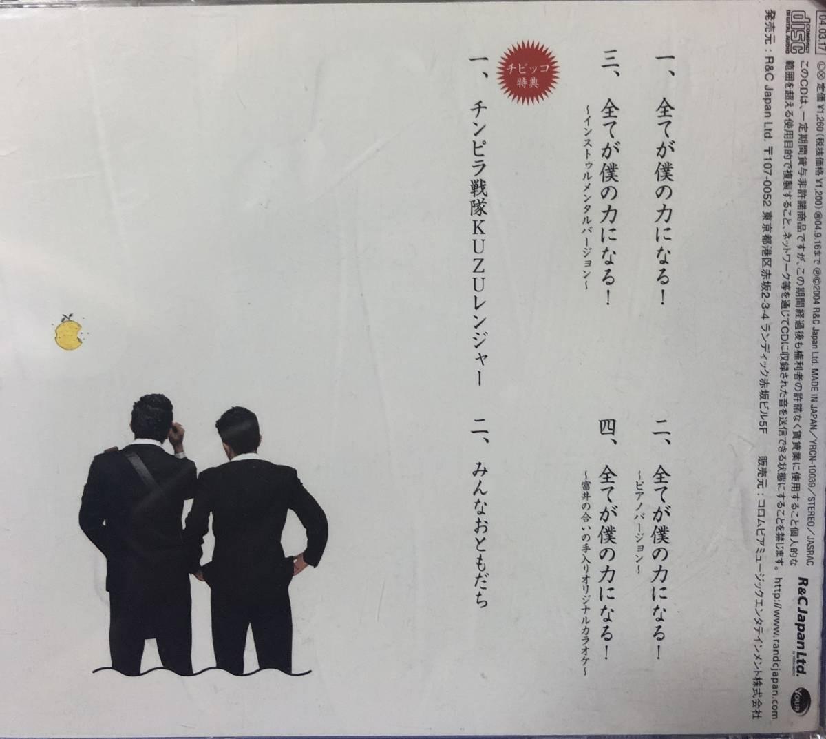★くず★【 全てが僕の力になる!】CD 宮迫博之&山口智充 _画像2