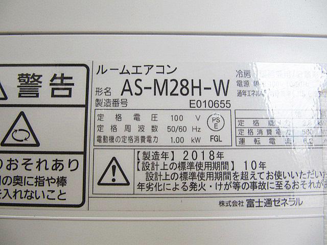 美品 2018年製 富士通ゼネラル ノクリア/nocria ルームエアコン AS-M28H-W Mシリーズ 約10畳  Fujitsu ハイスペックエアコン_画像7