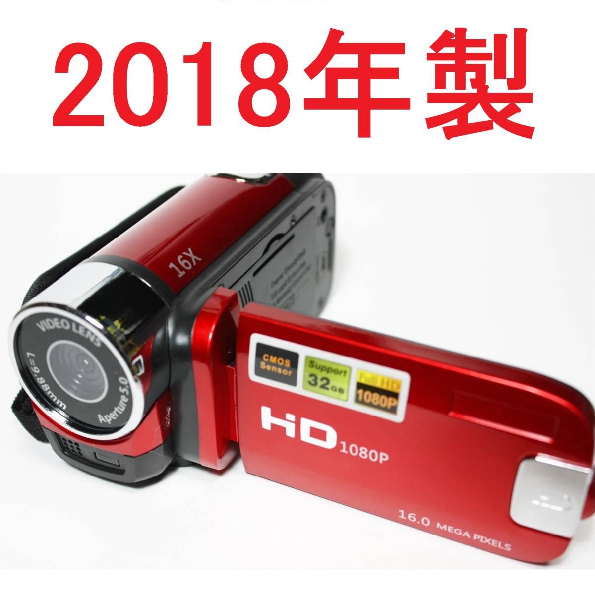 1円 新品 日本語 デジタルビデオカメラ 1080P LCD 2018年製 パナソニック JVC ソニー より安価 SDカード パソコン 新製品 スポーツ b
