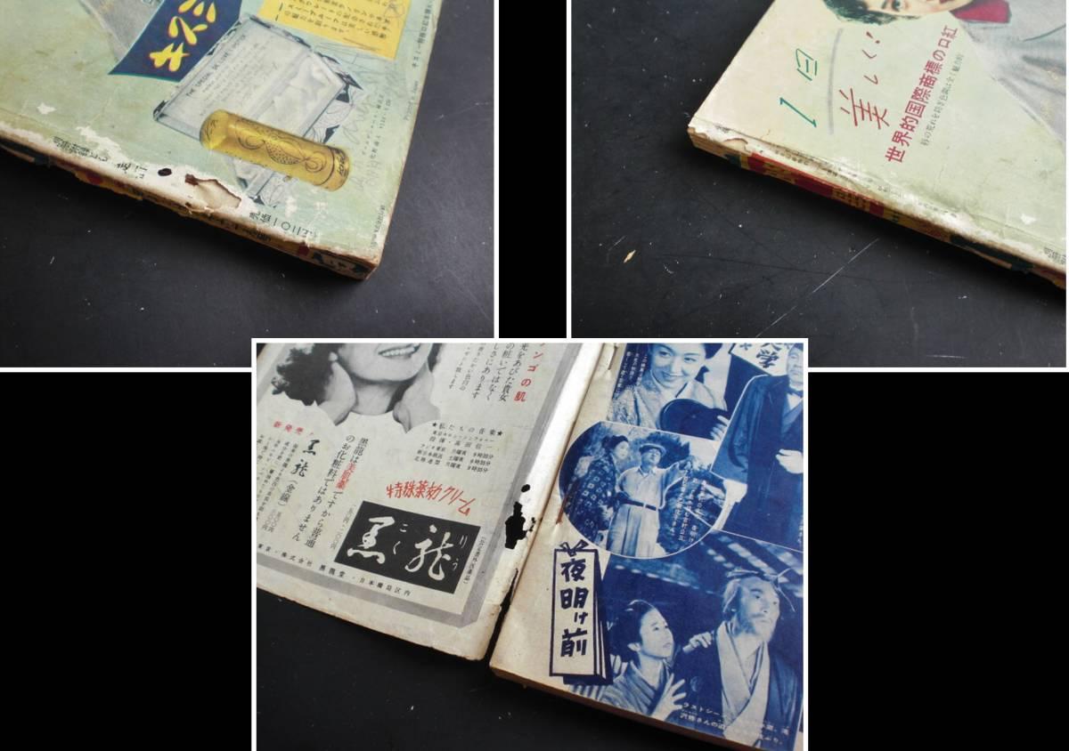 【兎】昭和28年 明星3冊 美空ひばり 送料レターパック510円(昭和レトロ)_画像8