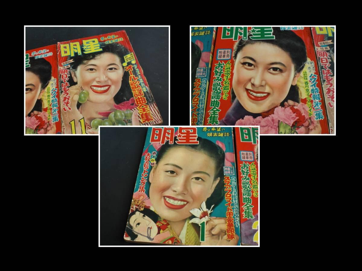 【兎】昭和28年 明星3冊 美空ひばり 送料レターパック510円(昭和レトロ)_画像2