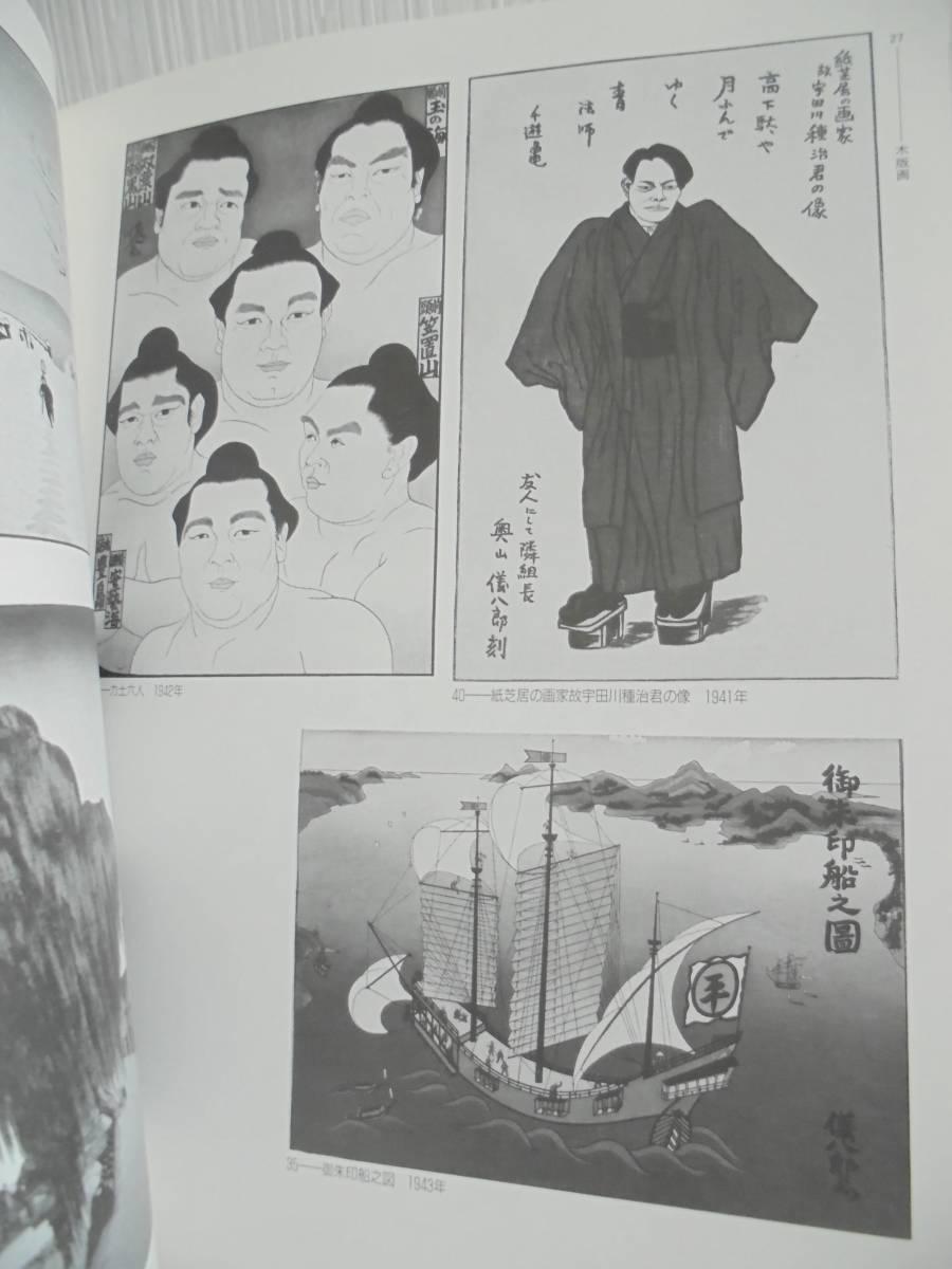 奥山儀八郎展 昭和モダニズム版画の異才 版画 作品集_画像5