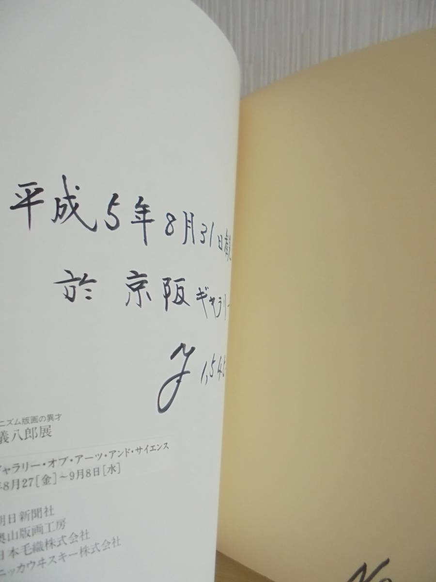 奥山儀八郎展 昭和モダニズム版画の異才 版画 作品集_画像3