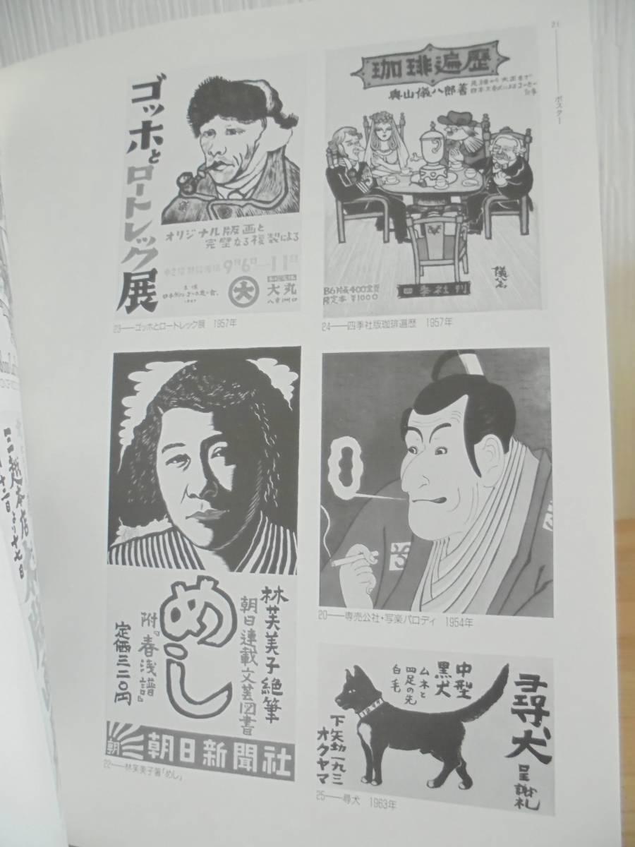 奥山儀八郎展 昭和モダニズム版画の異才 版画 作品集_画像6