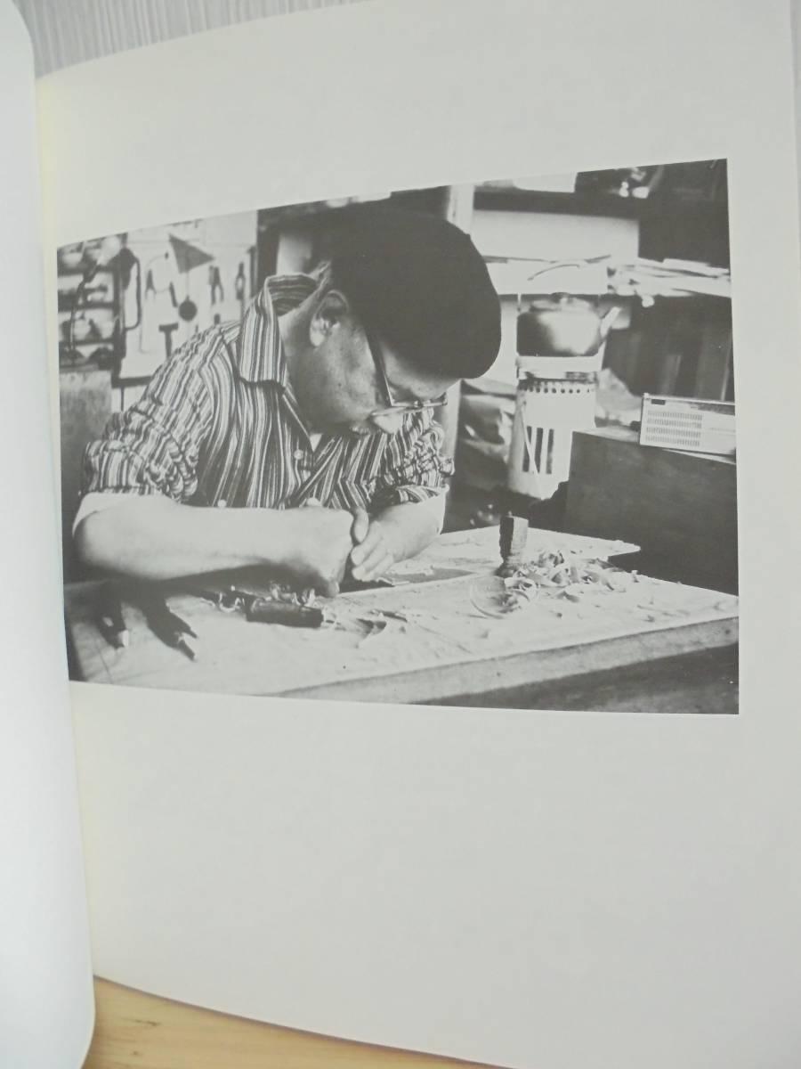 奥山儀八郎展 昭和モダニズム版画の異才 版画 作品集_画像2
