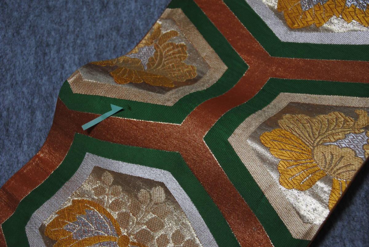 M1004★正絹/オレンジの地に金糸銀糸使いの桐と花の亀甲紋様の袋帯★緑 六通柄 振袖 訪問着 成人式 結婚式 送料無料 送料込み_糸の飛び出しがございます。