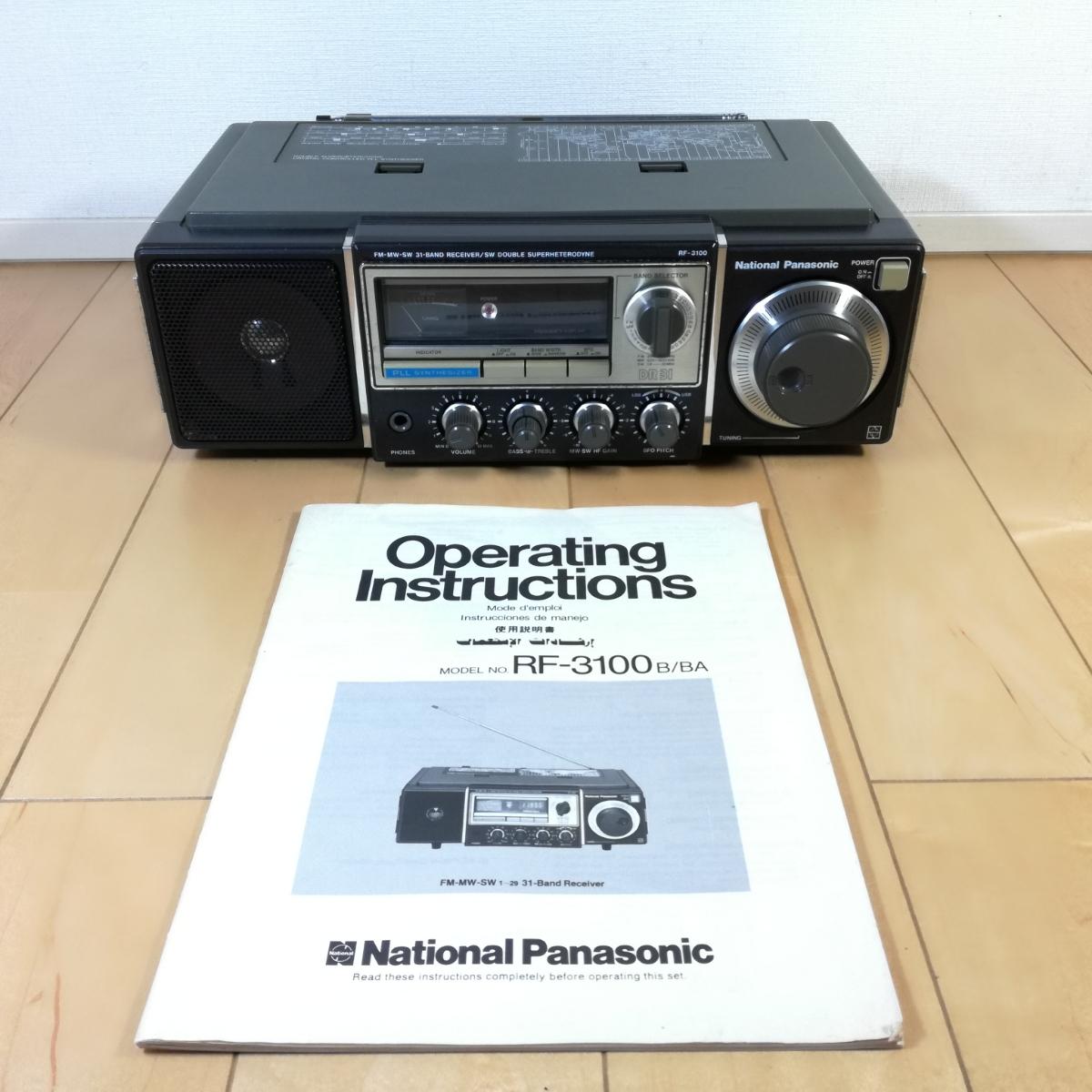 美品!! 動作確認済!! National Panasonic FM-MW-SW 31バンドレシーバー RF-3100 アンティークラジオ _画像1