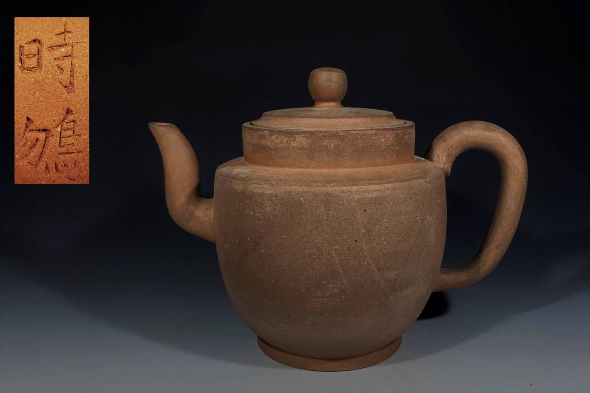 宜興紫砂 白泥 段泥 急須 茶壺 在銘 中国古玩