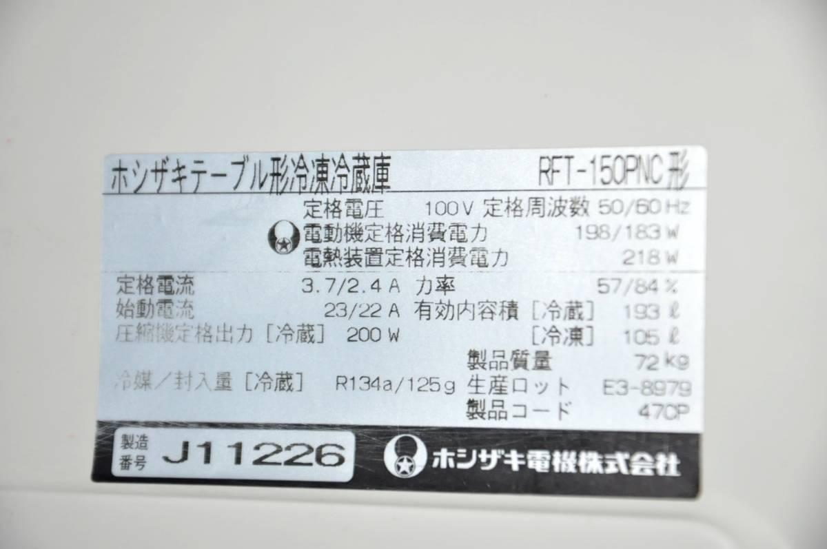 ★☆50-015 HOSHIZAKI ホシザキ 台下冷凍冷蔵庫 RFT-150PNC 業務用3ドア W1500×D600×H800 コールドテーブル型☆★_画像10