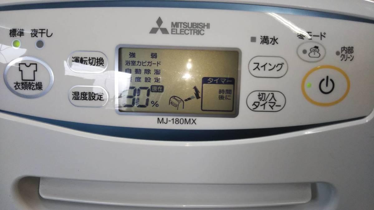 直接引取可能 三菱電機 除湿器 MJ-180MX-W 2018年日本製_画像2