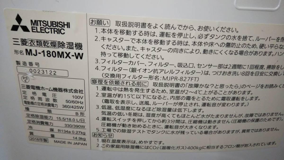 直接引取可能 三菱電機 除湿器 MJ-180MX-W 2018年日本製_画像4