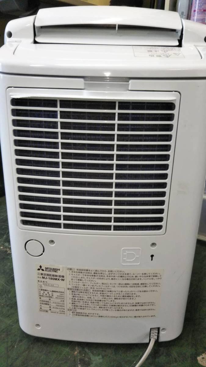 直接引取可能 三菱電機 除湿器 MJ-180MX-W 2018年日本製_画像3
