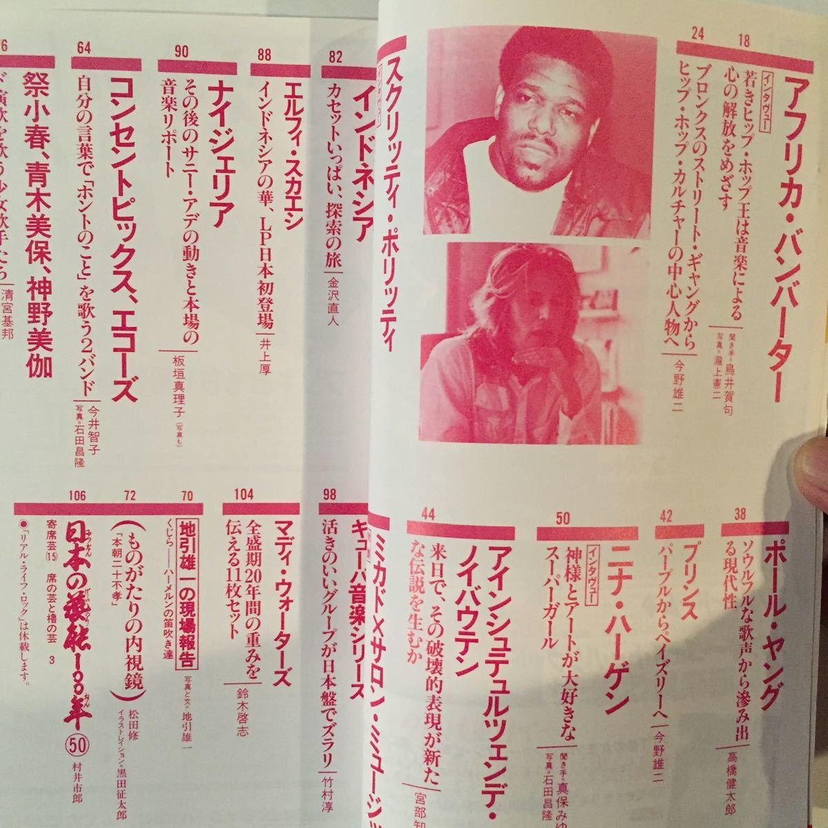 1985年5月号 ミュージックマガジン_画像3
