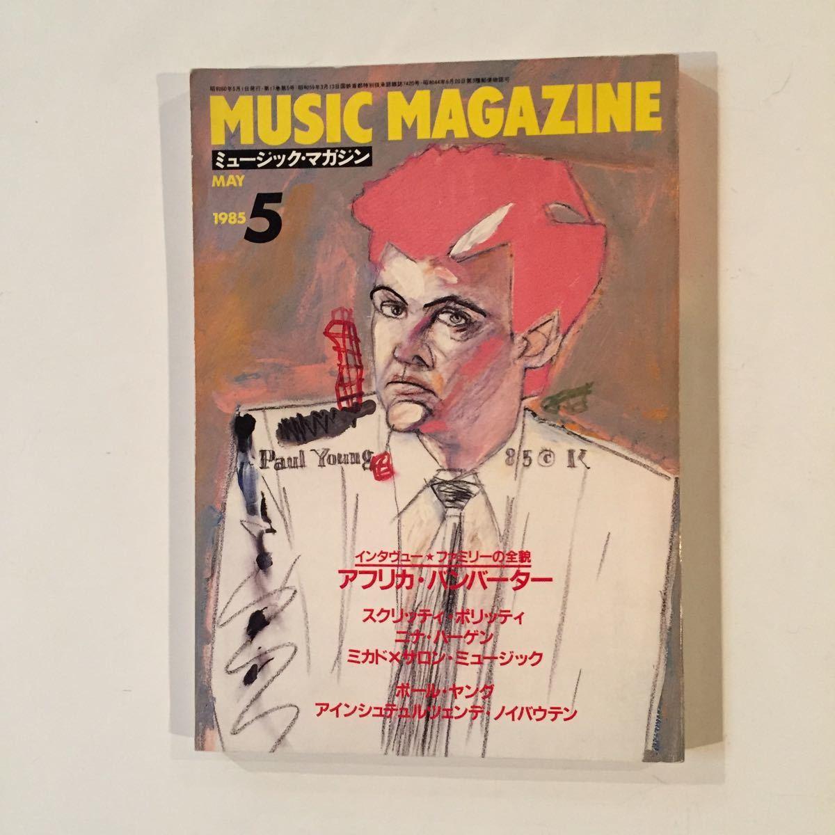 1985年5月号 ミュージックマガジン_画像1