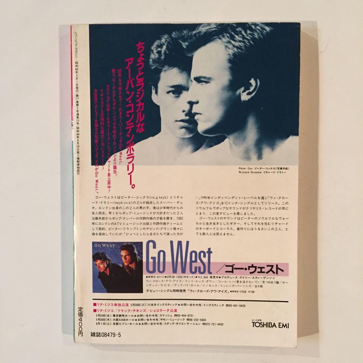 1985年5月号 ミュージックマガジン_画像2
