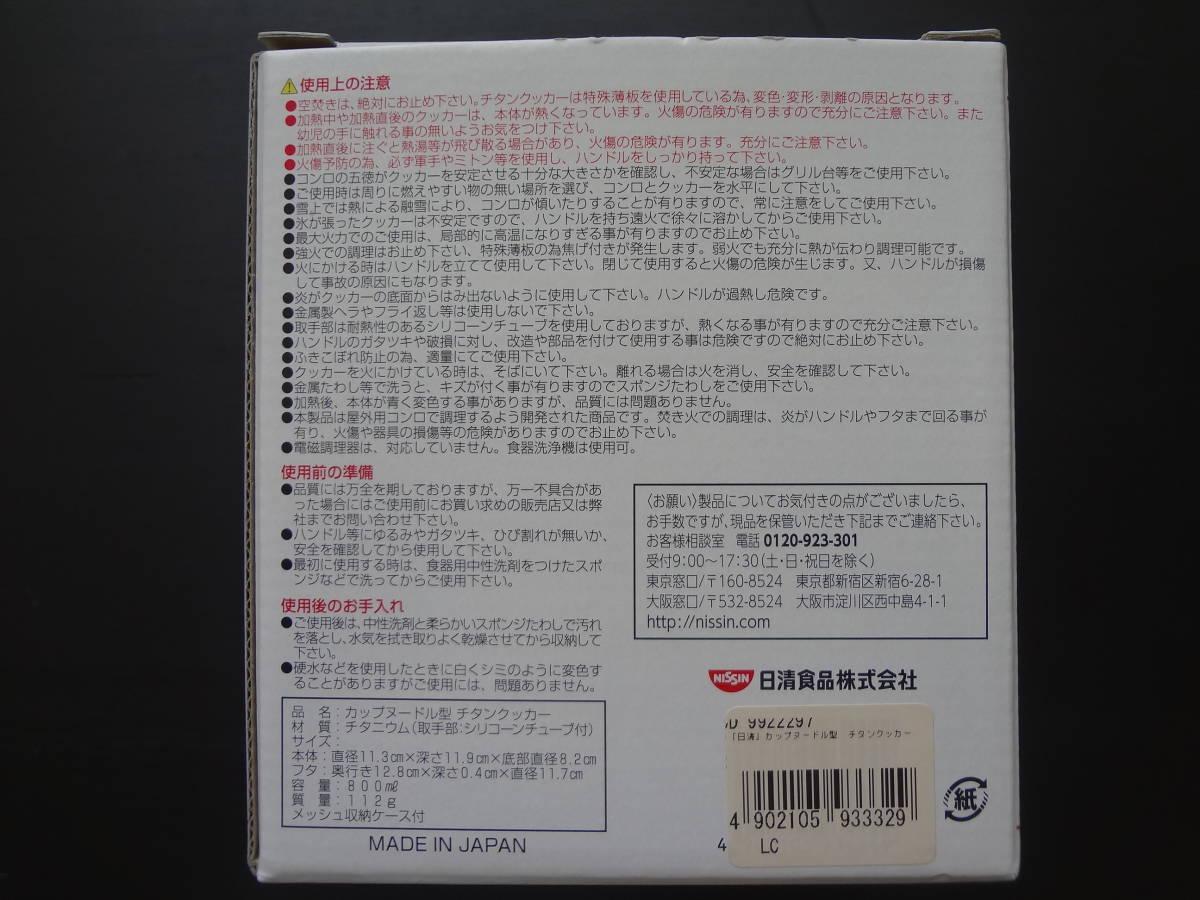 ◆日清カップヌードル型◆チタンクッカー◆新品未使用◆赤ハンドル◆_画像6