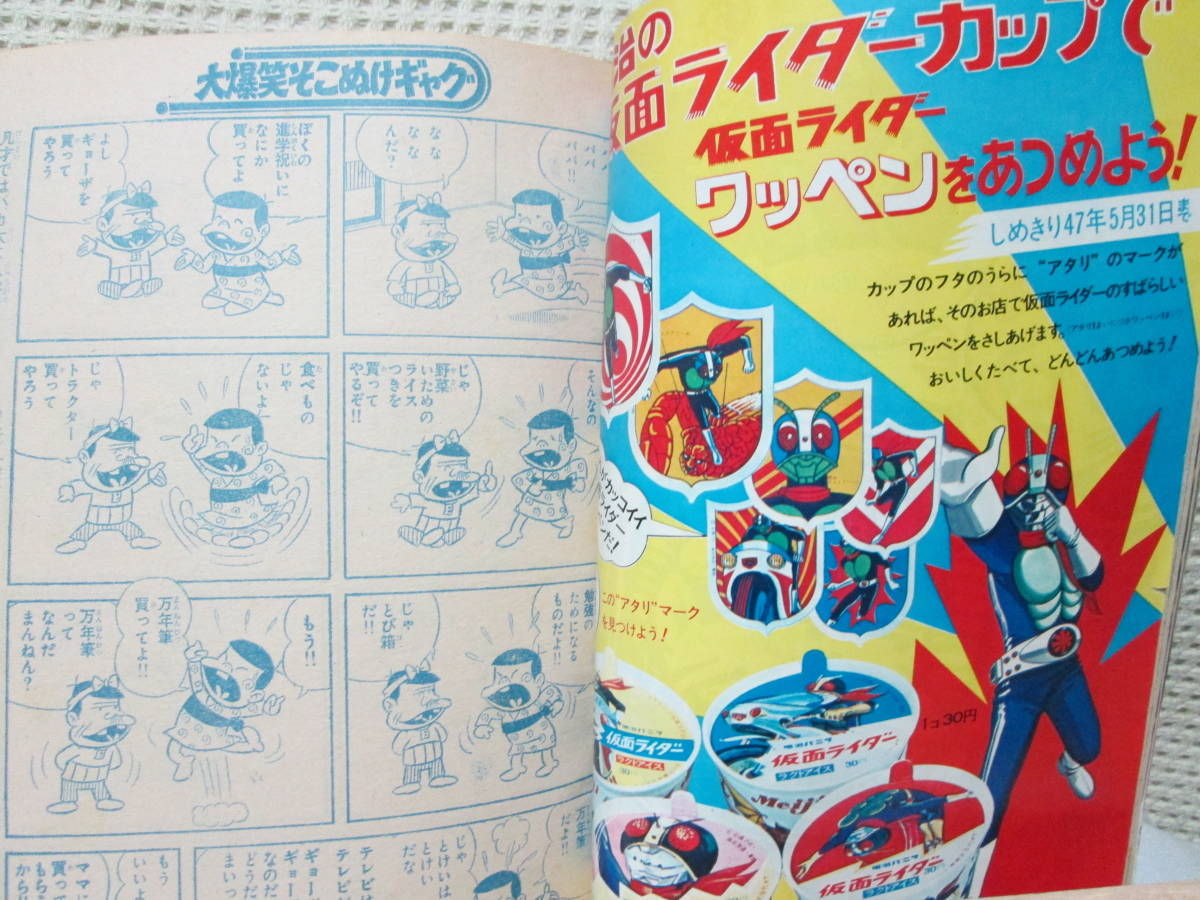 少年マガジン 1972年18号 天才バカボン あしたのジョー 男おいどん 変身忍者嵐_画像2