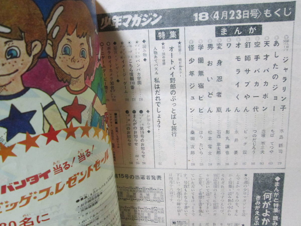 少年マガジン 1972年18号 天才バカボン あしたのジョー 男おいどん 変身忍者嵐_画像3