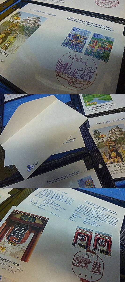 72 様々な 消印有 記念切手 日本の切手 まとめて 収集家 アルバム入り _画像8
