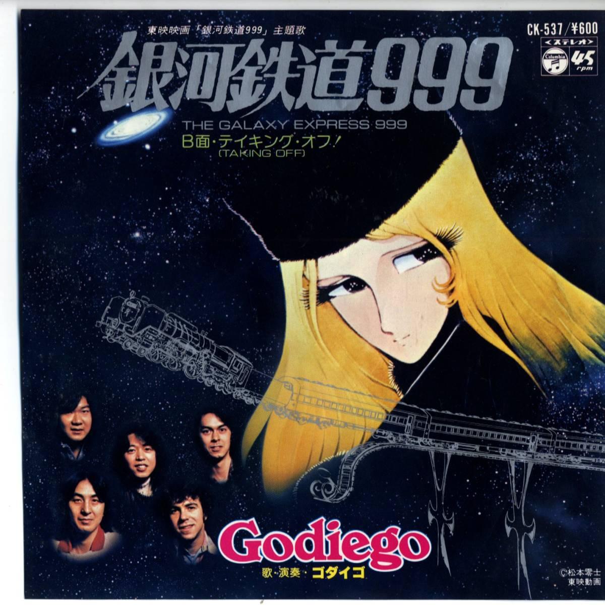 ゴダイゴ 「銀河鉄道999/テイキング・オフ!」EPレコード_画像1