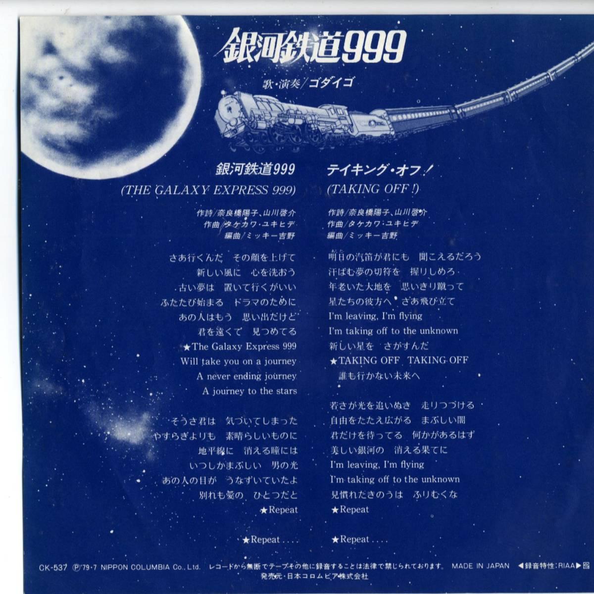 ゴダイゴ 「銀河鉄道999/テイキング・オフ!」EPレコード_画像2