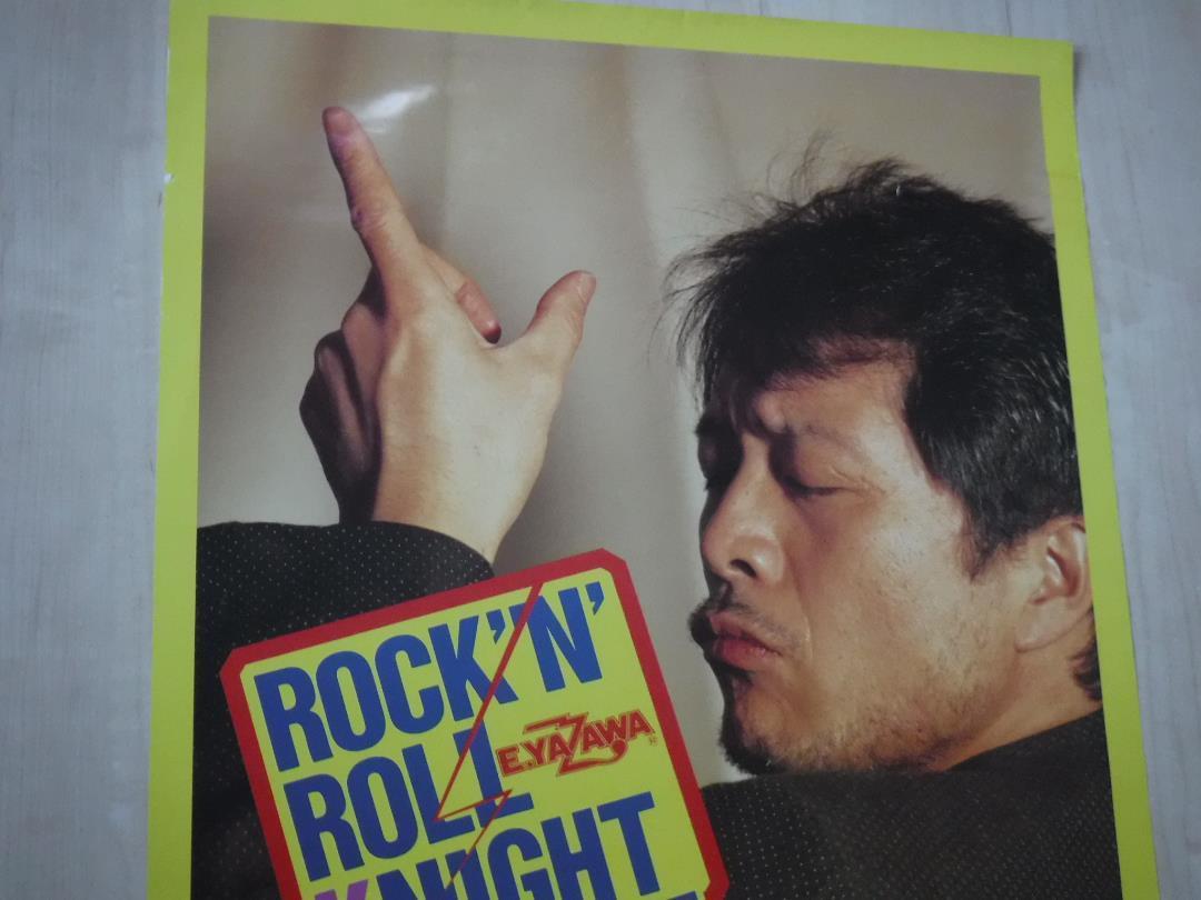 矢沢永吉 ROCK'N' ROLL KNIGHT コンサート宣伝用ポスター_画像2