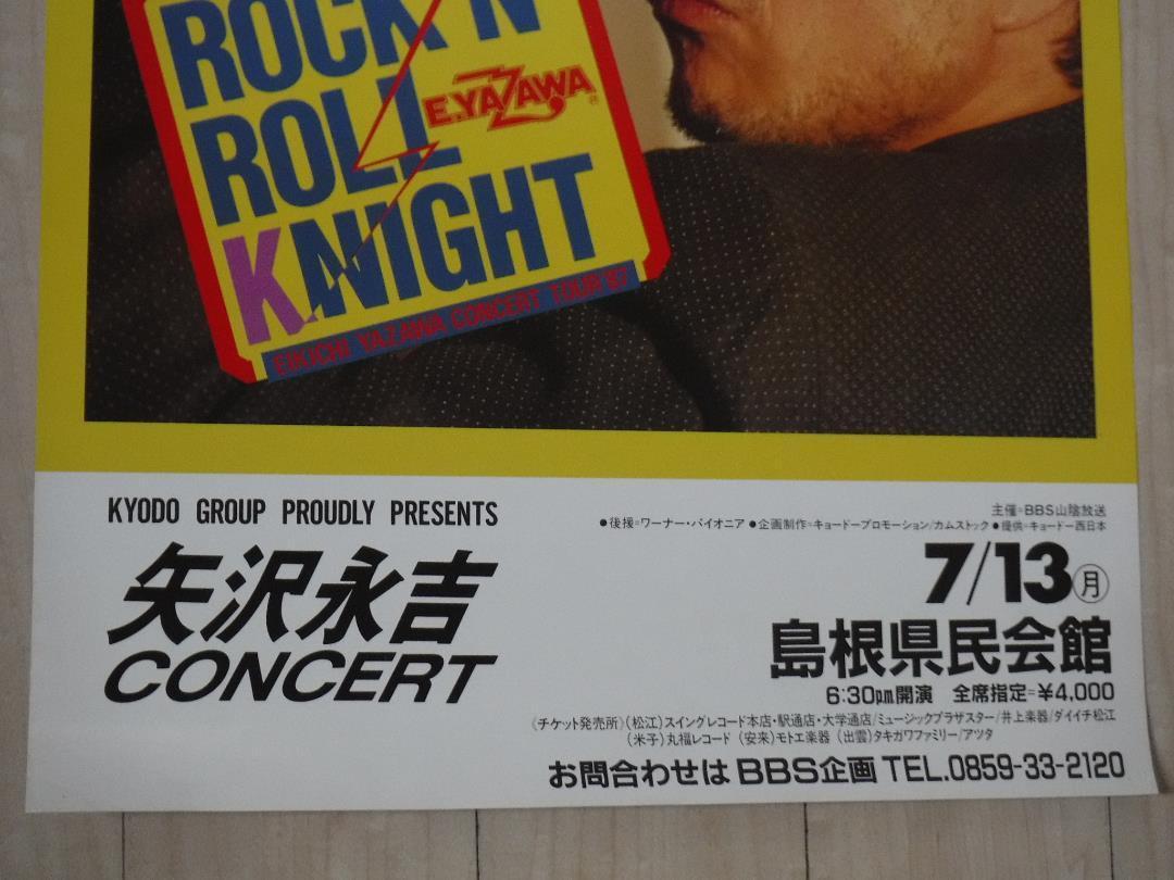矢沢永吉 ROCK'N' ROLL KNIGHT コンサート宣伝用ポスター_画像4