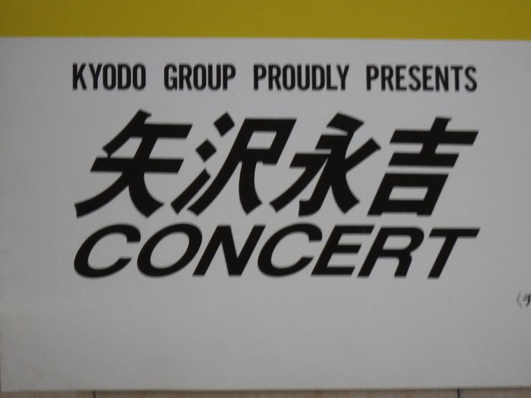 矢沢永吉 ROCK'N' ROLL KNIGHT コンサート宣伝用ポスター_画像5