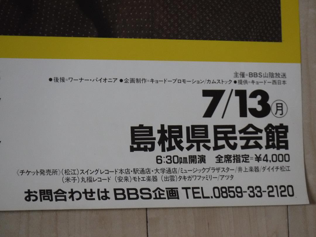 矢沢永吉 ROCK'N' ROLL KNIGHT コンサート宣伝用ポスター_画像6