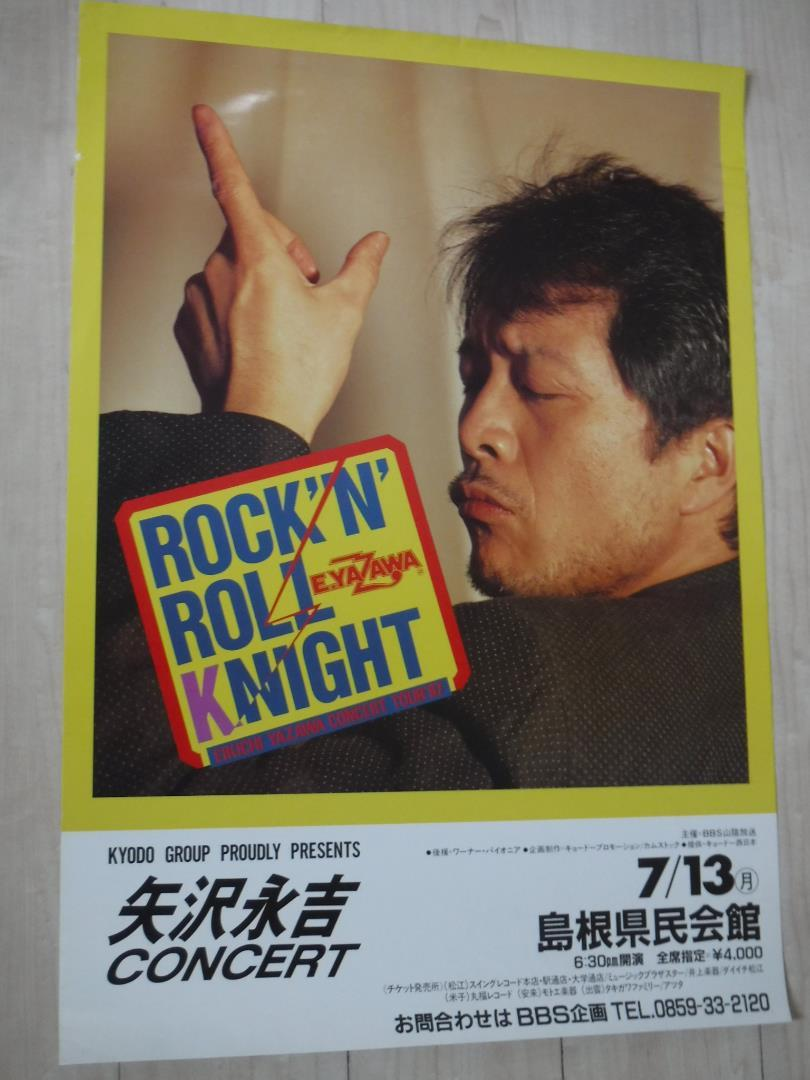 矢沢永吉 ROCK'N' ROLL KNIGHT コンサート宣伝用ポスター