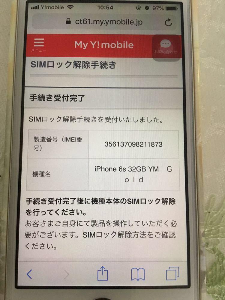 iPhone6s SIMロック解除 GOLD Y!mobile_画像4