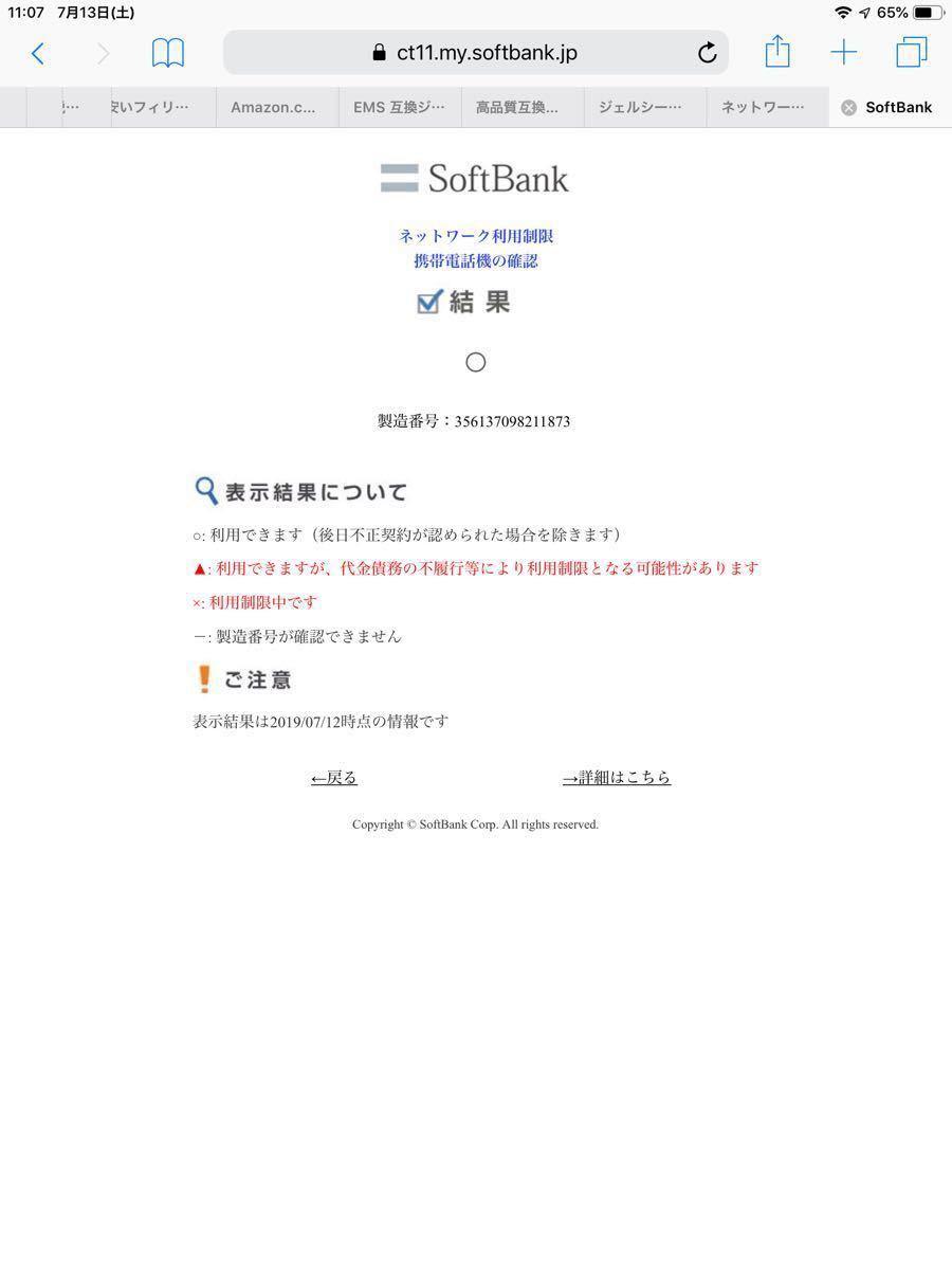 iPhone6s SIMロック解除 GOLD Y!mobile_画像5