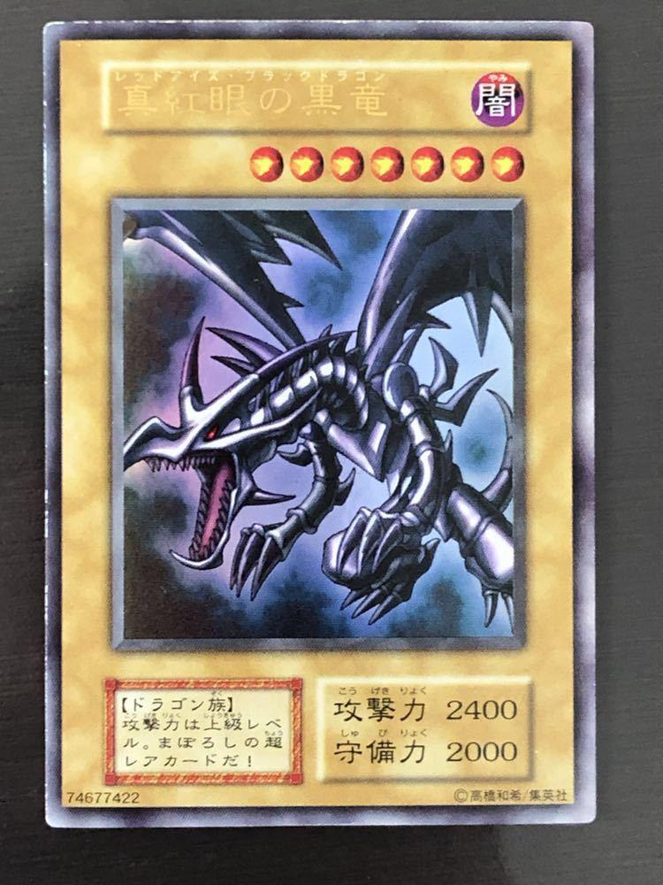 遊戯王 真紅眼の黒竜 初期 ウルトラレア レッドアイズブラックドラゴン
