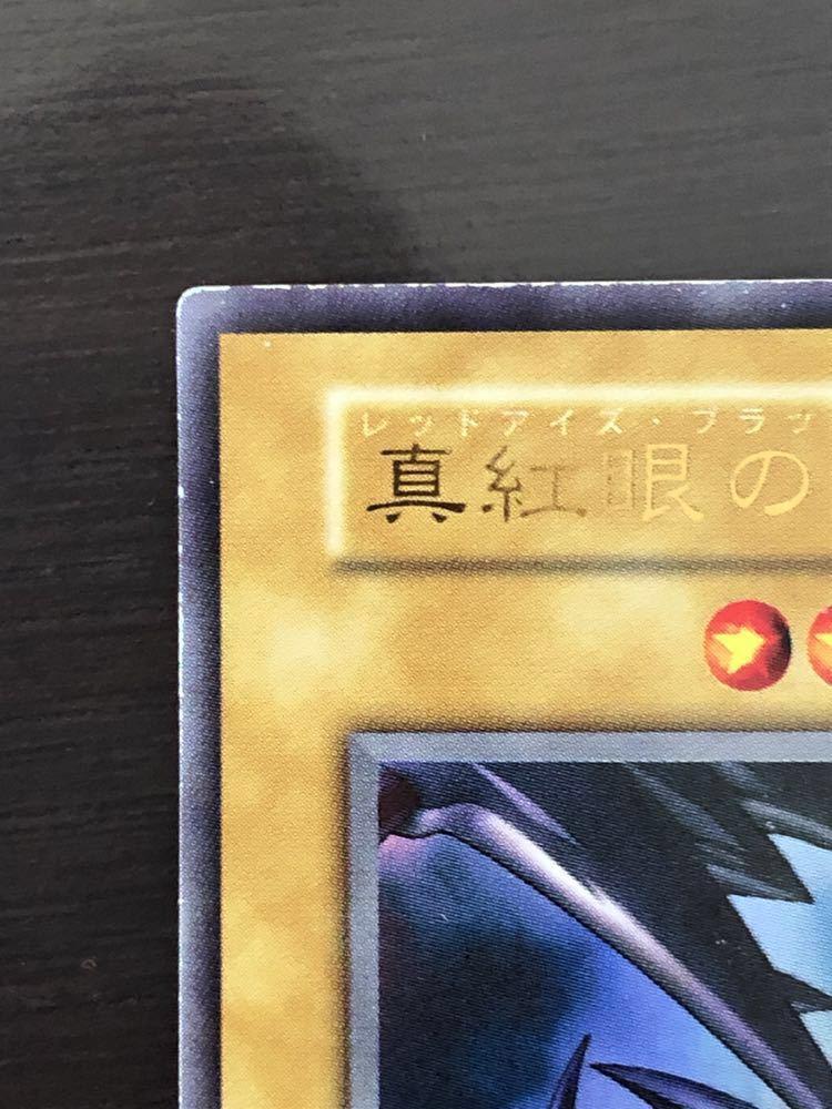 遊戯王 真紅眼の黒竜 初期 ウルトラレア レッドアイズブラックドラゴン _画像2