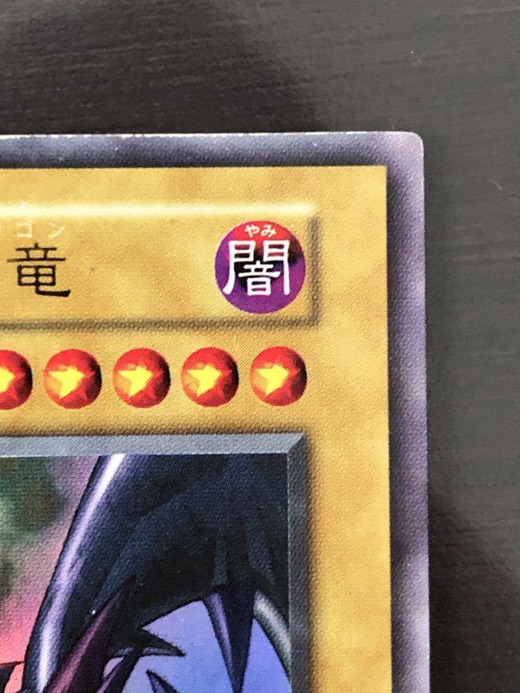 遊戯王 真紅眼の黒竜 初期 ウルトラレア レッドアイズブラックドラゴン _画像3