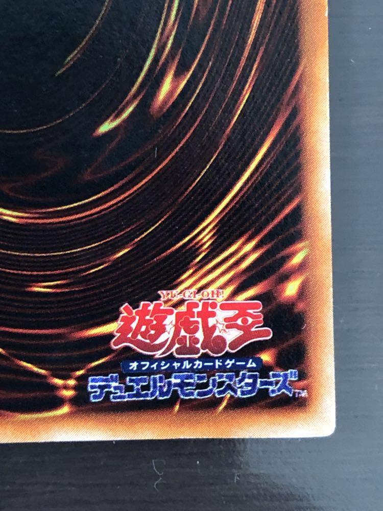 遊戯王 真紅眼の黒竜 初期 ウルトラレア レッドアイズブラックドラゴン _画像10
