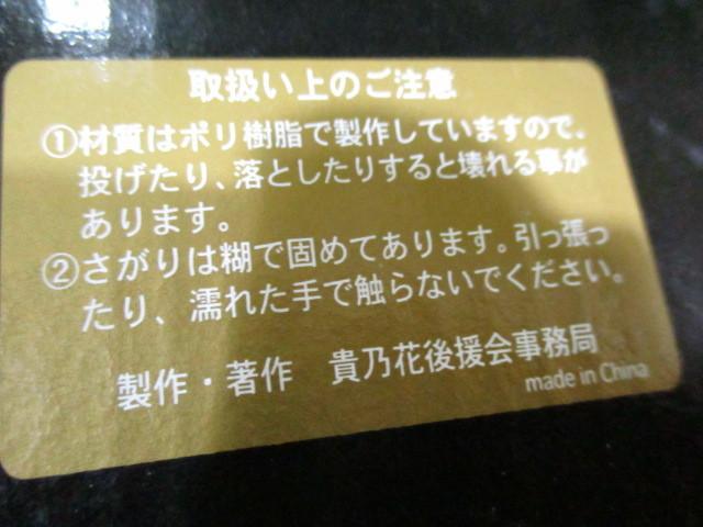 未使用品 貴乃花 花田光司 フィギュア 大相撲 2004.6.1.Takanohana 2000体限定 シリアル1548/2000 元箱付き_画像10