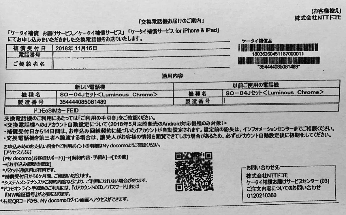 【1円~】訳あり Xperia XZ Premium SO-04J docomo ドコモ ケータイ補償サービス 交換品 パーツ用 SIMロック解除 SONY 白ロム【ジャンク】_画像6